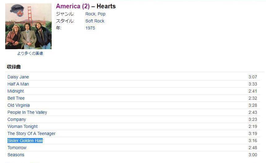 America-SisterGoldenHair.jpg