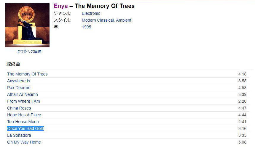 Enya-TheMemoryOfTrees.jpg